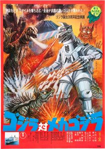Japanese poster for the 1974 classic: 'Godzilla vs Mecha-Godzilla'